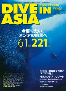 『DIVE IN ASIA ダイブインアジア2015』